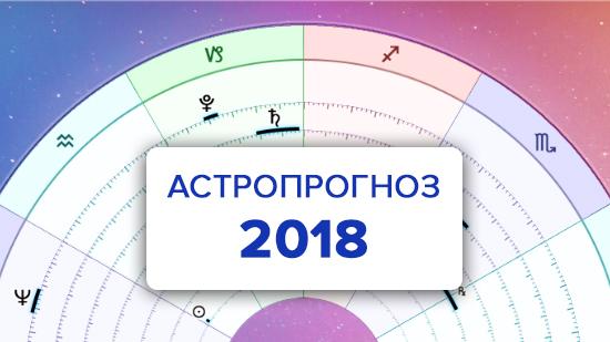 Астрологический прогноз 2018