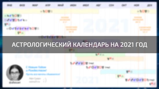 Астрологический календарь на 2021 год